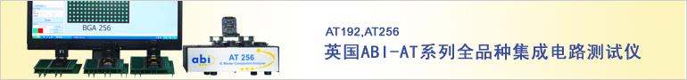英国ABI-AT192,AT256全品种集成电路测试仪